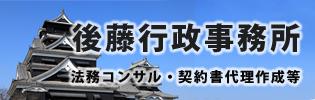 熊本の行政書士後藤行政書士事務所