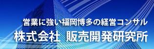 株式会社販売開発研究所